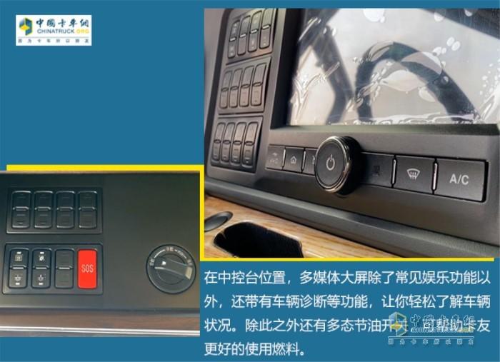 沪尊S200中控台