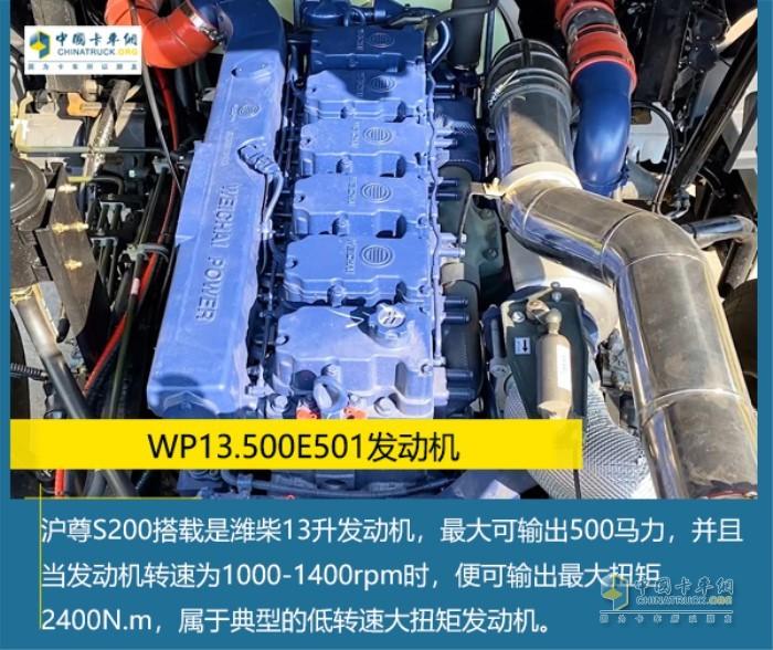 沪尊S200搭载WP13.500E501发动机