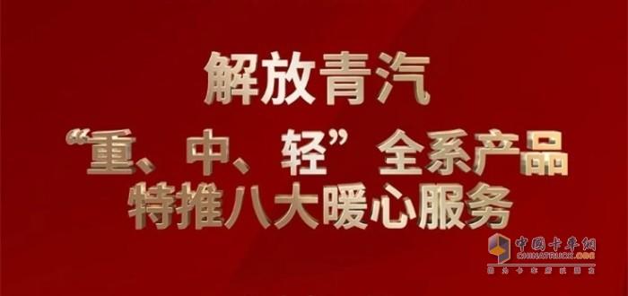 """解放青汽 """"重、中、轻""""全系产品特推八大暖心服务"""