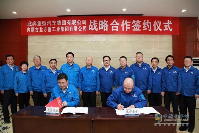 北奔重汽与北重集团在北方宾馆贵宾楼会议室签署战略合作协议