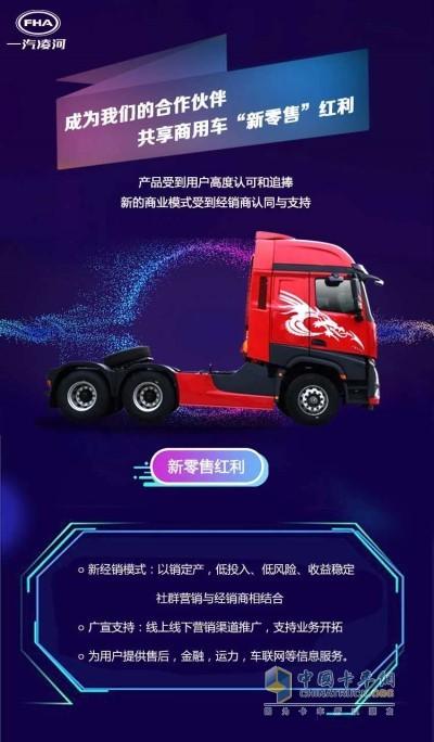 """一汽凌源成为商用车领域第一家实施 """"新零售""""模式的商用车企业"""