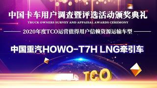气耗低 可靠性高 重汽HOWO-T7H LNG牵引车获值得用户信赖资源运输车型