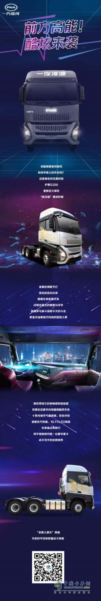 一汽凌源沪尊S200牵引车