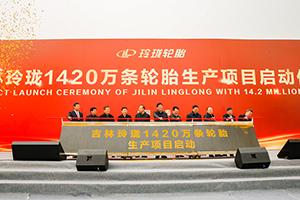 吉林玲珑轮胎1420万条轮胎智能生产项目启动!