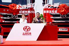 红岩上新!红岩杰狮2020牵引车豪轻、豪省、豪舒适