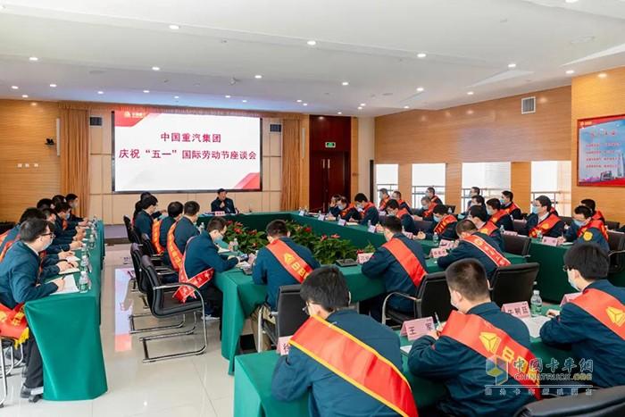 """中国重汽召开庆祝""""五一""""国际劳动节座谈会"""