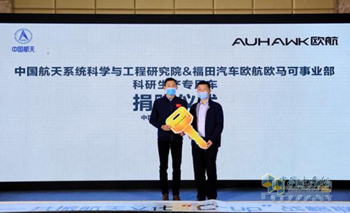 福田欧航欧马可握手中国航天系统科学与工程研究院