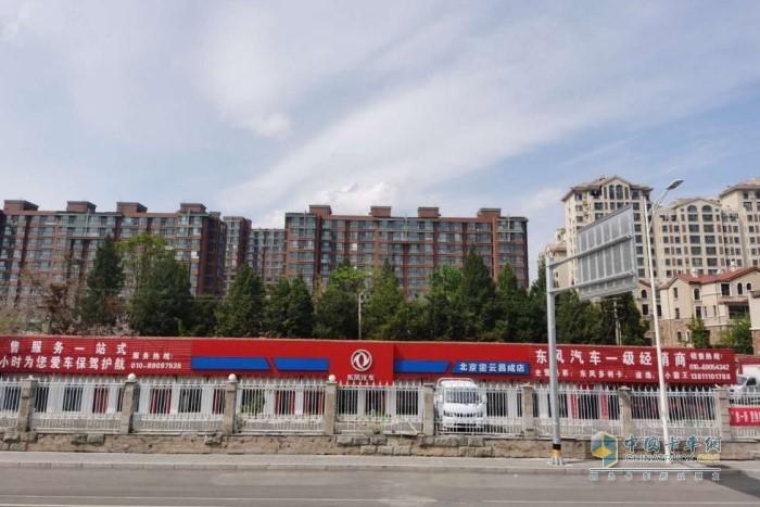 北京北都恒远东风轻型车经销商
