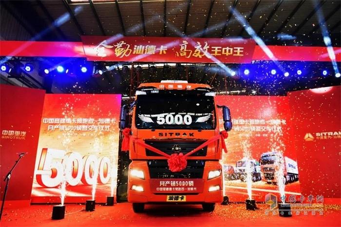 2020年3月31日,中国高端重卡领跑者——汕德卡月产销5000辆交车仪式