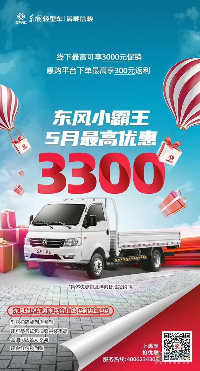 5月购车优惠不同凡响,购东风轻型车最高可减13750元