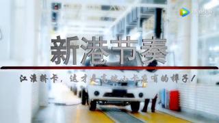 江淮汽车践行品牌向上战略  按世界最高标准打造新港生产基地