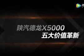 陕汽德龙X5000 五大价值革新