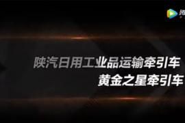 看陕汽德龙X3000牵引车如何驰骋全国各大工况!
