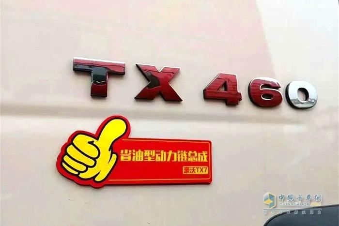 豪沃TX7搭载省油型动力链总成