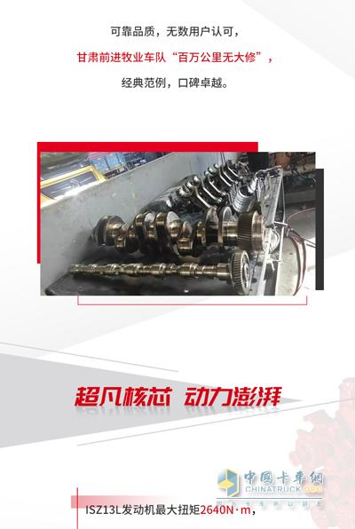 """东风康明斯ISZ560马力""""超凡动力"""""""