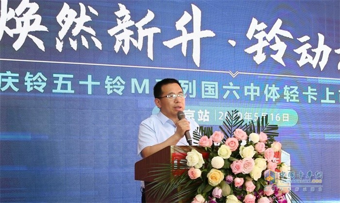 南京勤华庆铃汽车销售服务有限公司总经理 于兰祯先生致辞