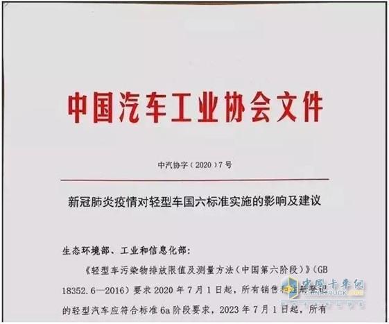 中国汽车工业协会文件