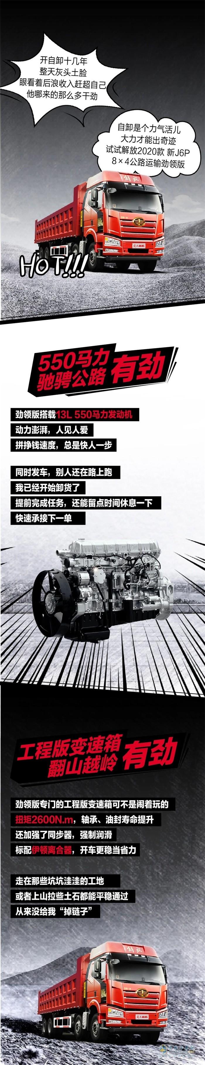 新J6P8×4公路运输劲领版