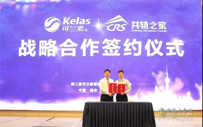 可兰素总经理秦建携手共轨之家杨鸣雷签订战略合作协议