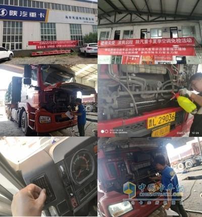 """""""健康关爱,清爽启程""""陕汽重卡夏季空调免检的服务活动"""
