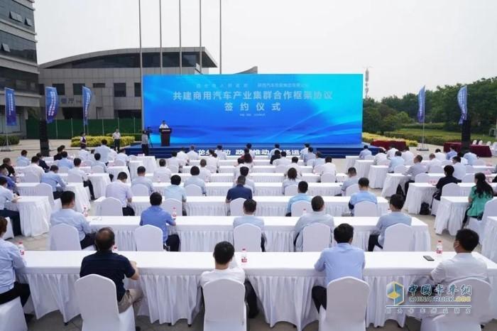 陕汽控股与西安市签署 共建商用汽车产业集群合作框架协议