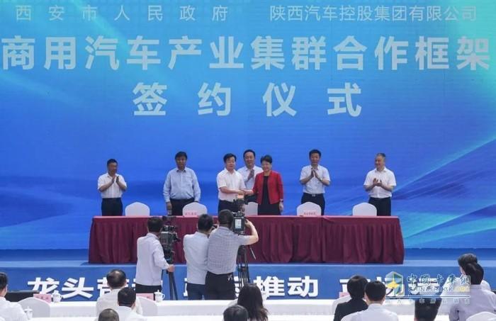 王延宏代表陕汽控股与西安市政府签署共建商用汽车产业集群合作框架协议