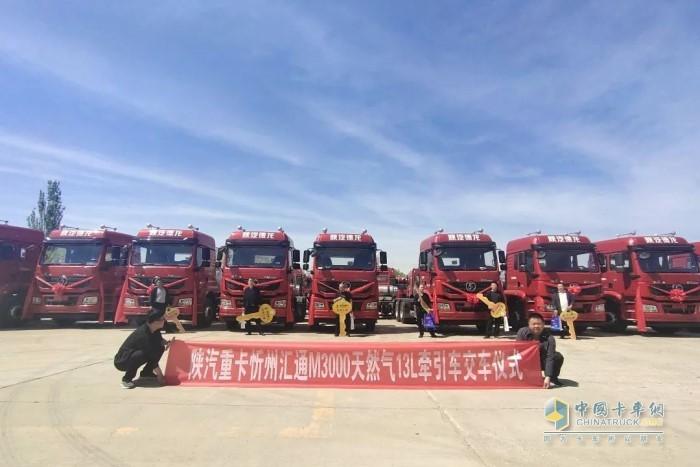 国六天然气牵引车线上推广暨交车仪式