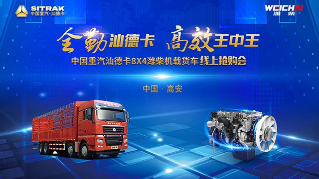 [直播回顾]中国重汽汕德卡8X4潍柴机载货车线上抢购会