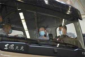 温树忠调研东风商用车,称赞全力冲刺满产高产精神