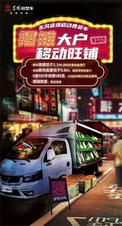东风途逸移动售货车