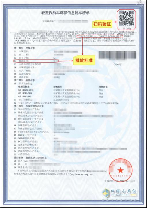 河北省机动车环保网_7月1日起,深圳重型柴油城市车辆执行国六排放标准_中国卡车网
