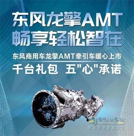 龙擎DA14 AMT变速箱在牵引车平台实现全系匹配