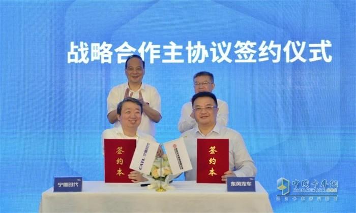 战略合作主协议签约仪式