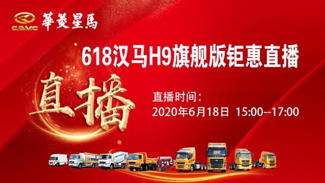 [直播回顾]核心科技匠造精品 618华菱汉马H9旗舰版超级钜惠