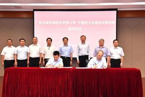 共推中国内燃机产业发展 玉柴与中科大先进技术研究院签订战略合作协议