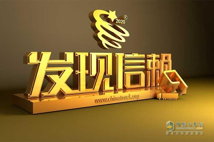 第六届发现信赖中国卡车用户TCO运营价值调查暨评选活动正式启动