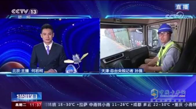 央视记者在天津港与总台现场连线