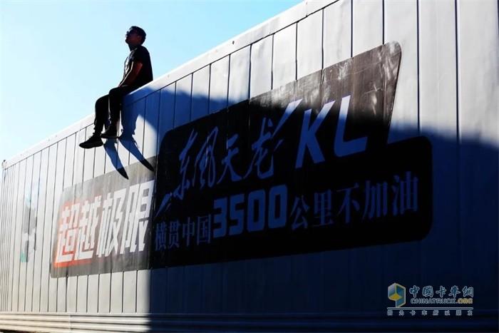 东风天龙KL极限挑战 横贯中国3500公里不加油