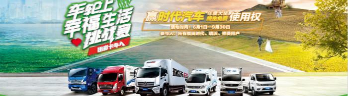 """出彩卡车人社群之""""车轮上的幸福生活挑战赛"""""""