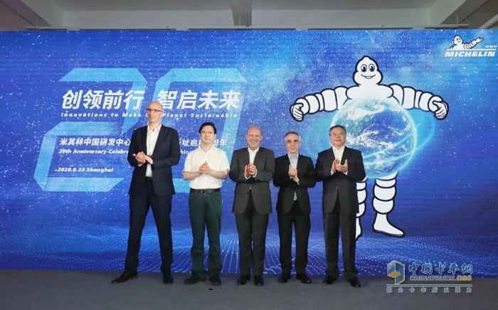米其林中国轮胎研究开发中心成立20年暨新址启用5周年庆典活动