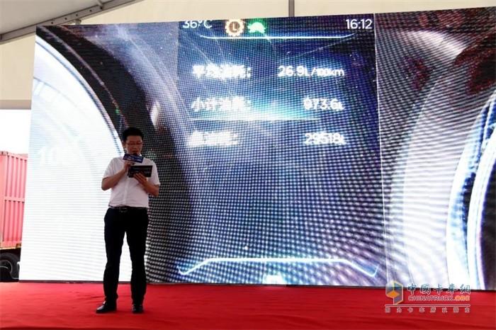 东风商用车营销战略规划部部长谢志鹏向现场嘉宾宣布天龙KL最终的挑战结果