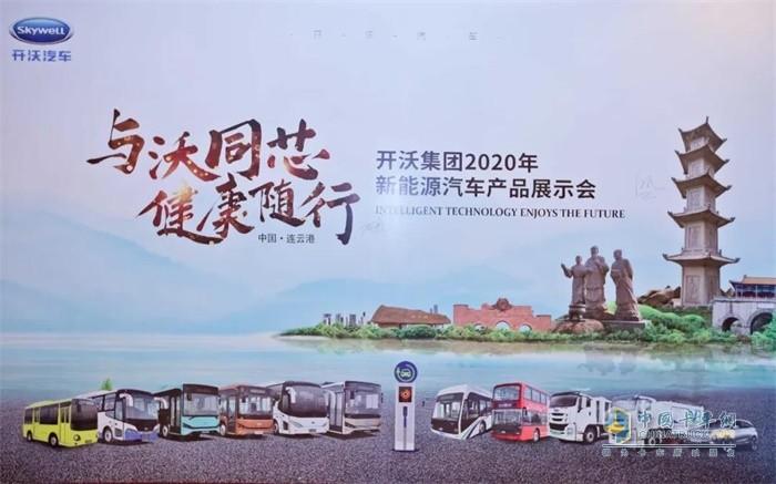 开沃集团2020年新能源汽车产品展示会