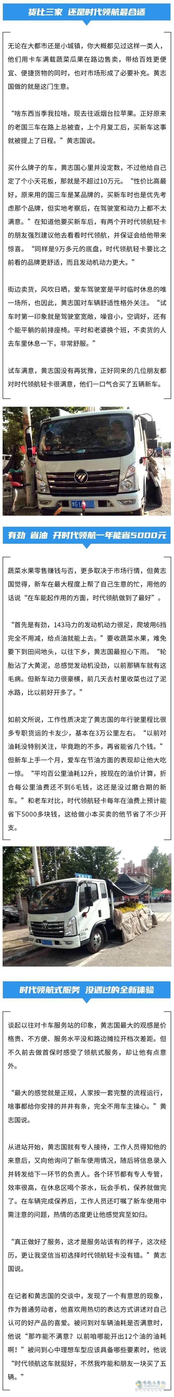 黄志国与他的时代领航轻卡