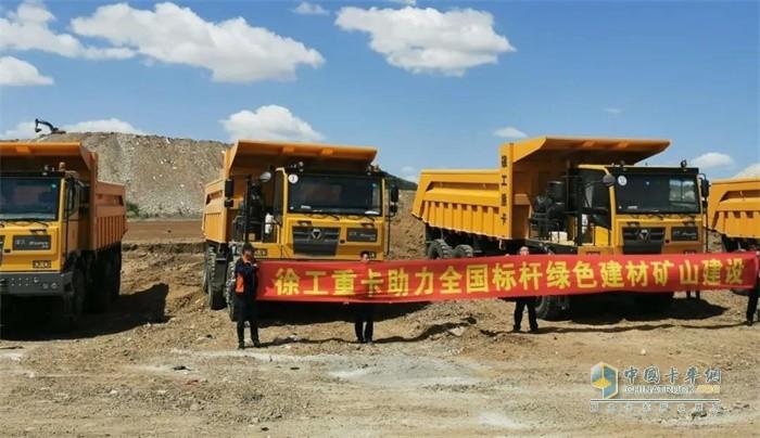 20台XG90宽体自卸车助力绿色矿山建设