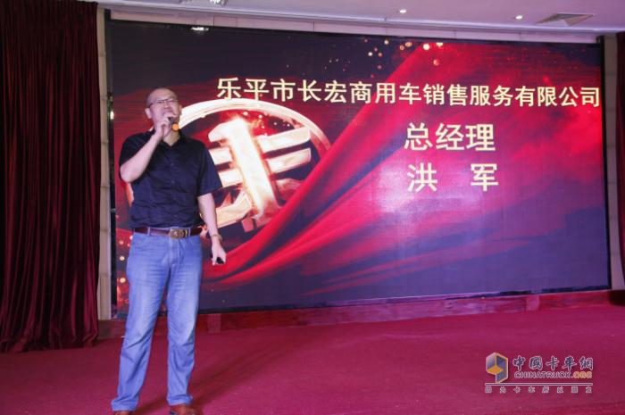 乐平市长宏商用车销售服务有限公司总经理,洪军先生