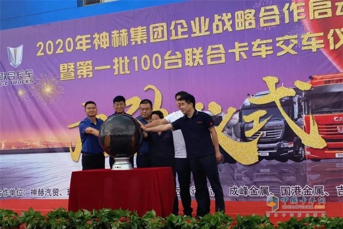 内蒙古神赫集团企业战略合作启动仪式暨第一批100台联合卡车交车仪式