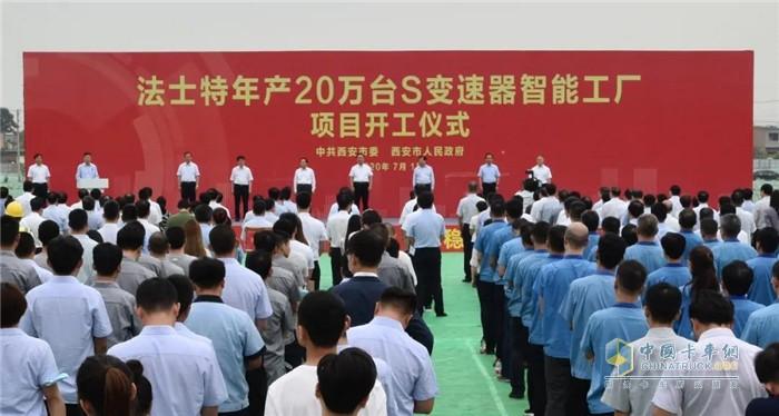 法士特年产20万台S变速器智能工厂项目开工仪式