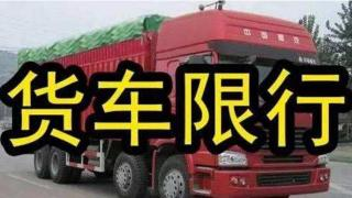 [卡车24小时]事关补贴、国六、限行......7月1日后这些政策你需要了解!
