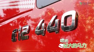12L、440ps、1950N·m......红岩杰狮C6燃气车的动力不输燃油车