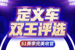 """青汽双王评选S1赛季这个""""万花筒"""" 里面的每张面孔都很好看"""